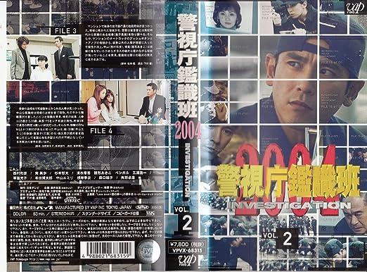 警視庁鑑識班2004