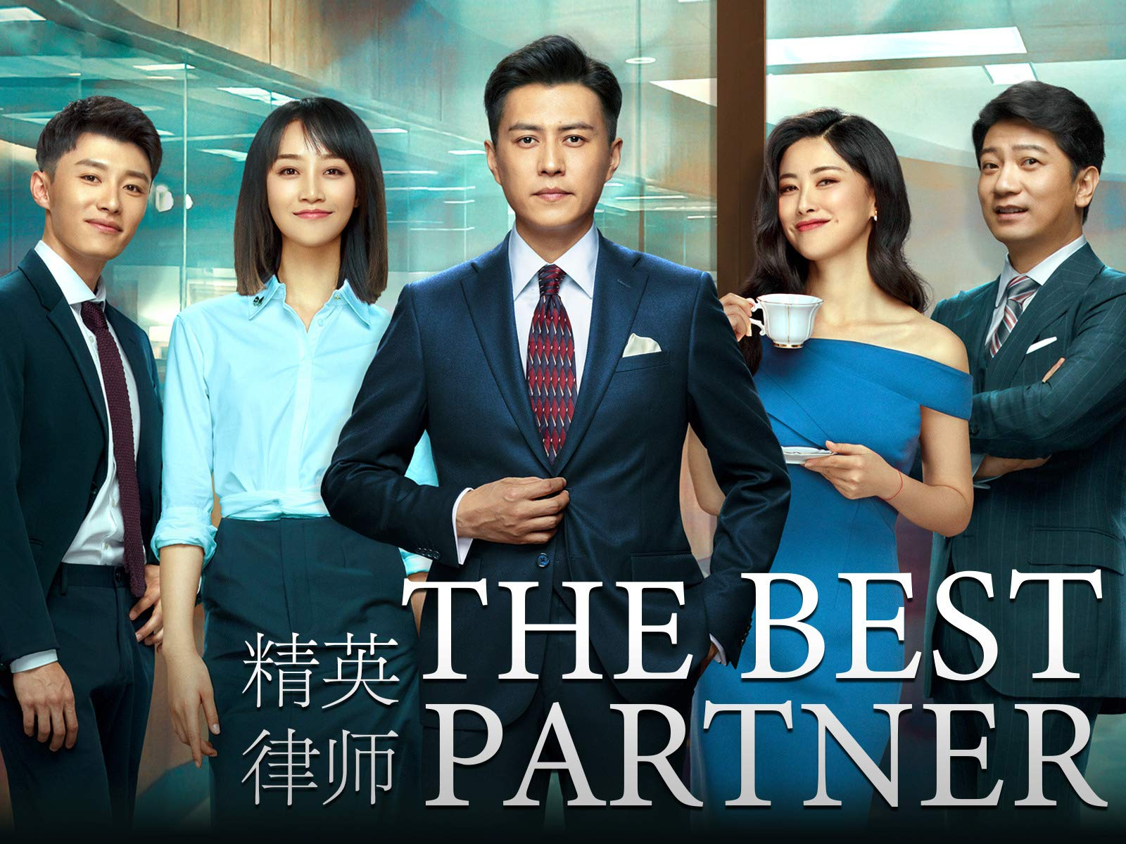 The Best Partner - Season 1