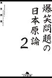 爆笑問題の日本原論2 (幻冬舎文庫)