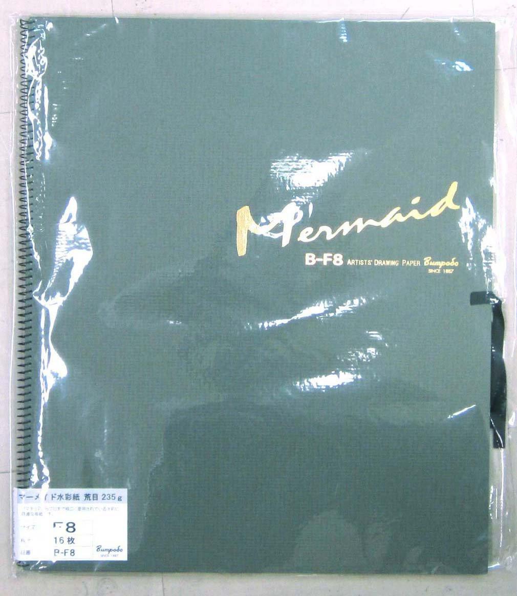 Bumpodo Mermaid book F8 (japan import)
