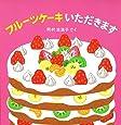 フルーツケーキ いただきます! (はじめてえほん)