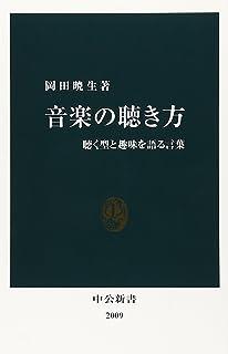 音楽の基礎 (1971年) (岩波新書)...