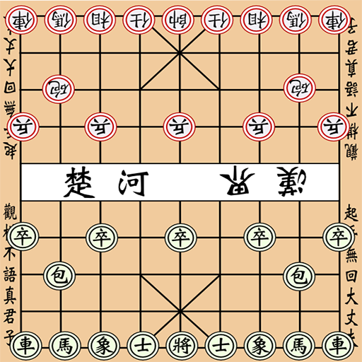 Chinese Chess Game (Best Chess Training App Android)