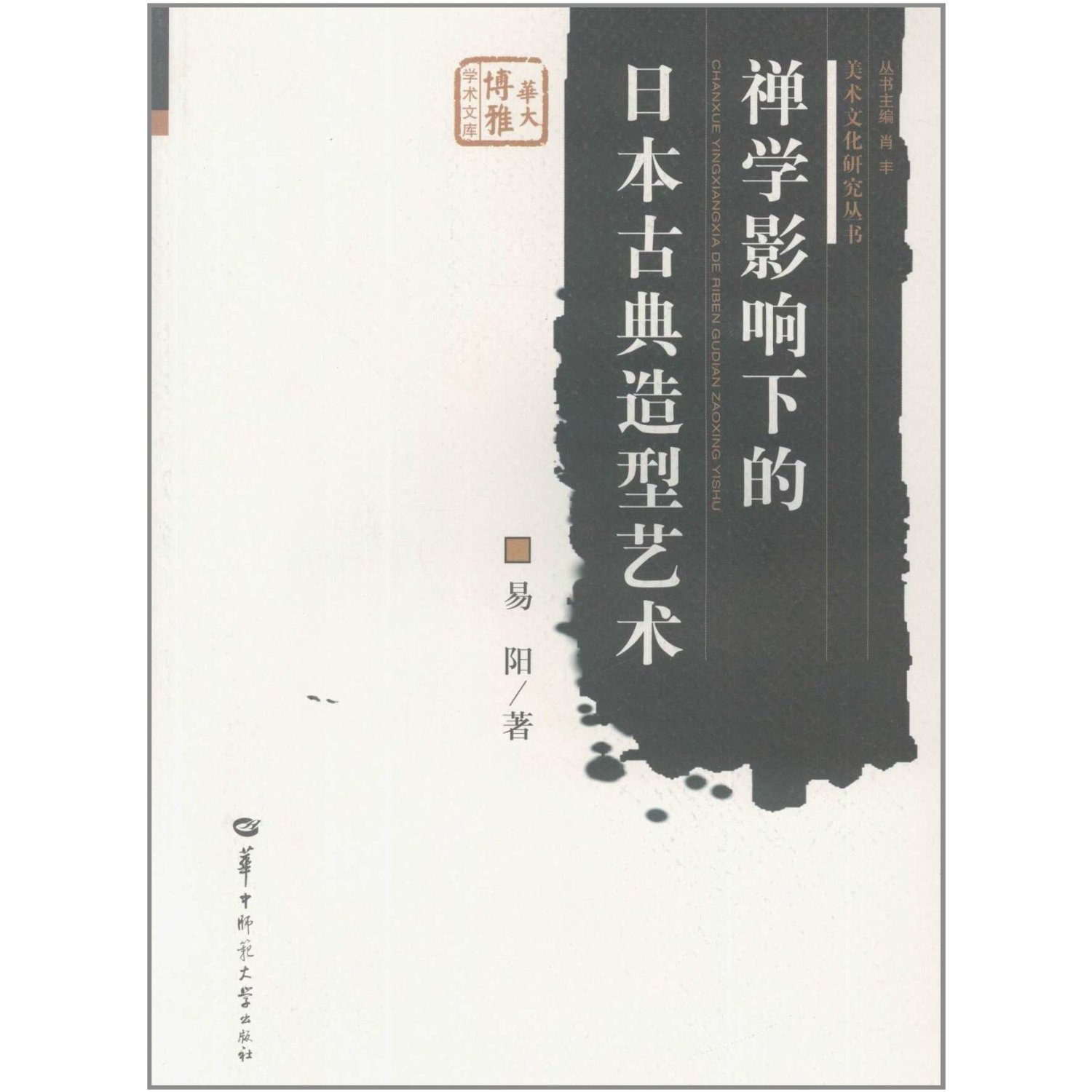 Download Japanese Classic Formative Arts Under the Influence of Zen (Chinese Edition) pdf