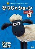 ひつじのショーン シリーズ2 (2) [DVD]