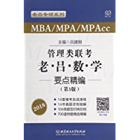 (2018)管理类联考:老吕数学要点精编(第3版) (老吕专硕系列)