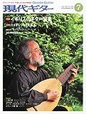 現代ギター 2012年 07月号 [雑誌]