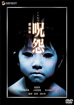 おすすめホラー映画②『呪怨』