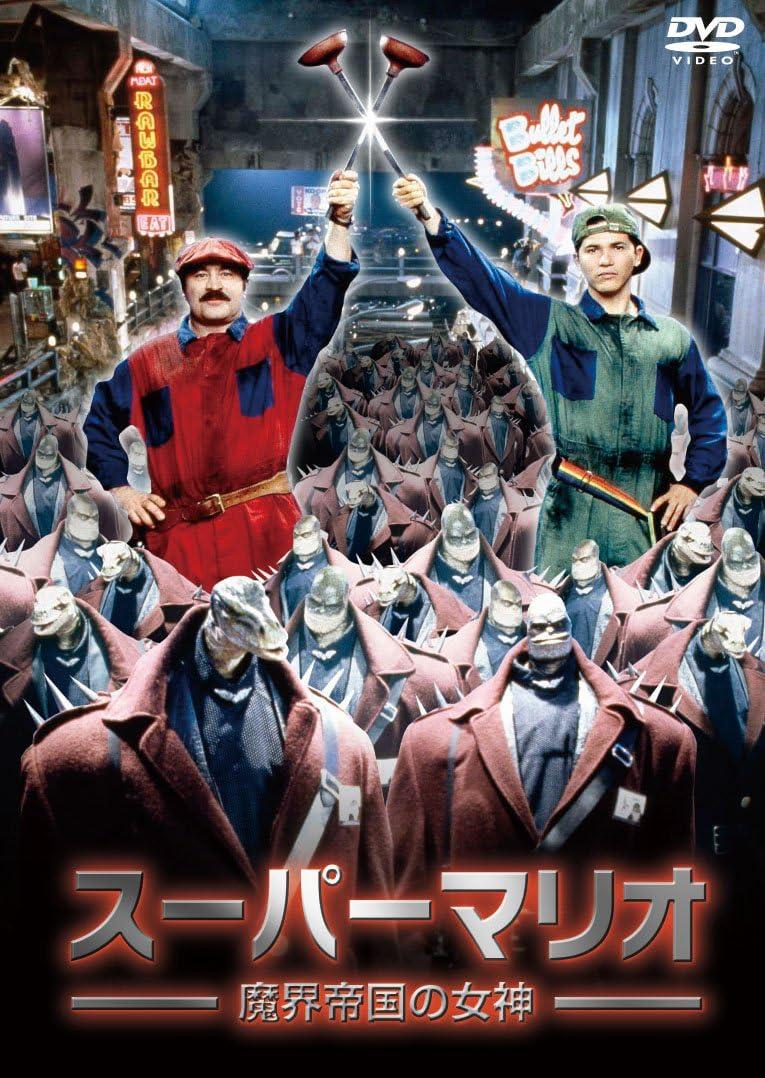 Amazon | スーパーマリオ 魔界帝国の女神 [DVD] | 映画