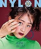 NYLON JAPAN 2016年 12月号スペシャルエディション(水曜日のカンパネラ×村上隆×shu uemuraカバー)