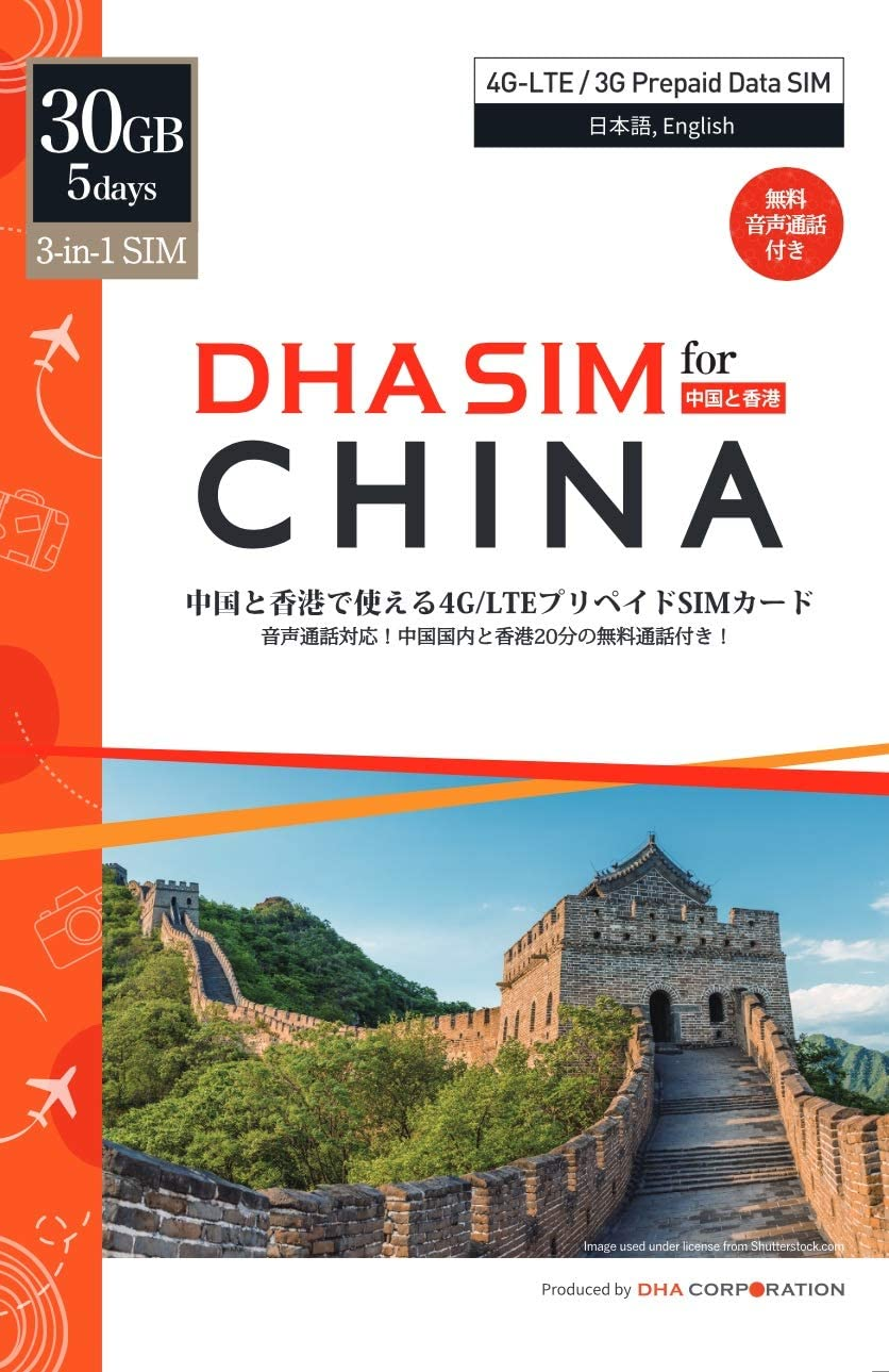 DHA SIM for China/Hong Kong Prepaid 4G/LTE Data SIM Card with Voice, 5 Days, 30GB 4G/LTE Data, can use SNS (Facebook/Gmail.etc), First 5GB can do Hotspot, China 20 Minutes Voice (Call/Receive)
