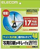 エレコム CD/DVDラベル 内径17mm 下地が透けない 光沢 40枚入 EDT-KUDVD2S