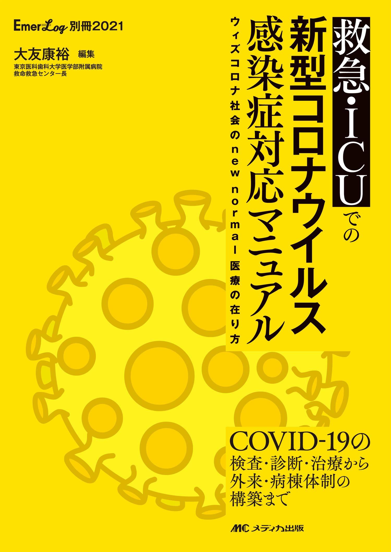 大学 コロナ 病院 医科 東京 歯科