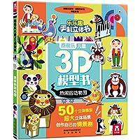 乐乐趣手制立体书·泰普乐儿童3D模型书:热闹的动物园