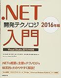 .NET開発テクノロジ入門2016年版Visual Studio 2015対応版