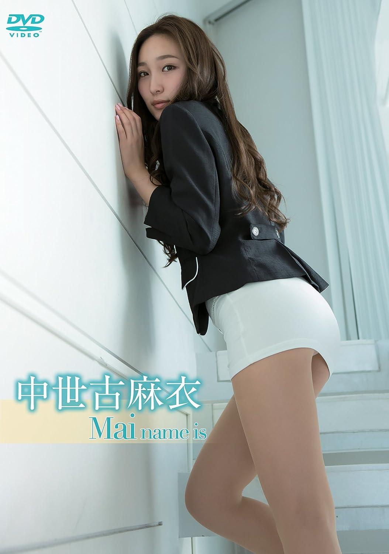 中世古麻衣/Mai name is DVD ジャケット 表