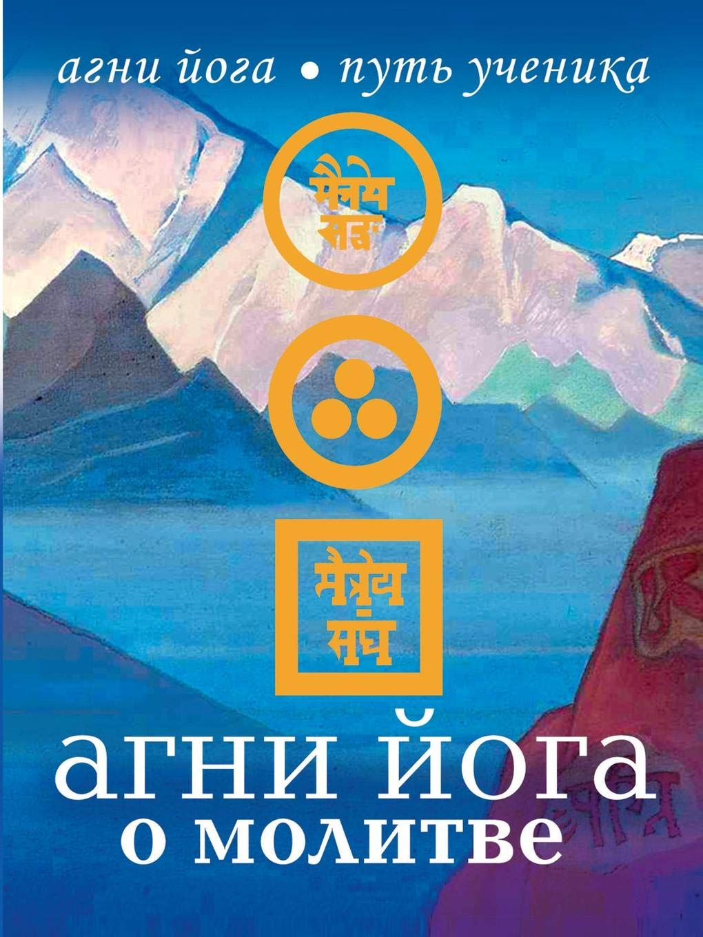 Agni Yoga Prayer (Russian Edition): N. M. Dementeva ...