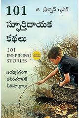 101 Inspiring Stories (Telugu) Paperback