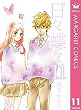 日々蝶々 11 (マーガレットコミックスDIGITAL)
