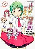 バカとテストと召喚獣 (7) (カドカワコミックス・エース)