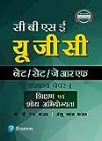 सी.बी. एस. ई. - यू. जी. सी. (नेट /सेट/जे आर एफ)  सामान्य पेपर-1 : शिक्षण एवं शोध अभियोग्यता (UGC NET/SET Paper 1 - Teaching and Research Aptitude in Hindi)