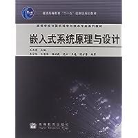 普通高等教育 十一五 国家级规划教材•高等学校计算机科学与技术专业系列教材:嵌入式系统原理与设计