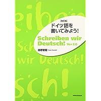 ドイツ語を書いてみよう!