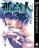孤高の人 4 (ヤングジャンプコミックスDIGITAL)
