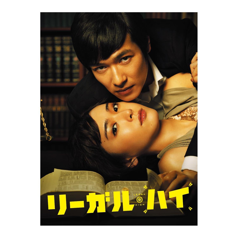 『リーガル・ハイ DVD-BOX 』