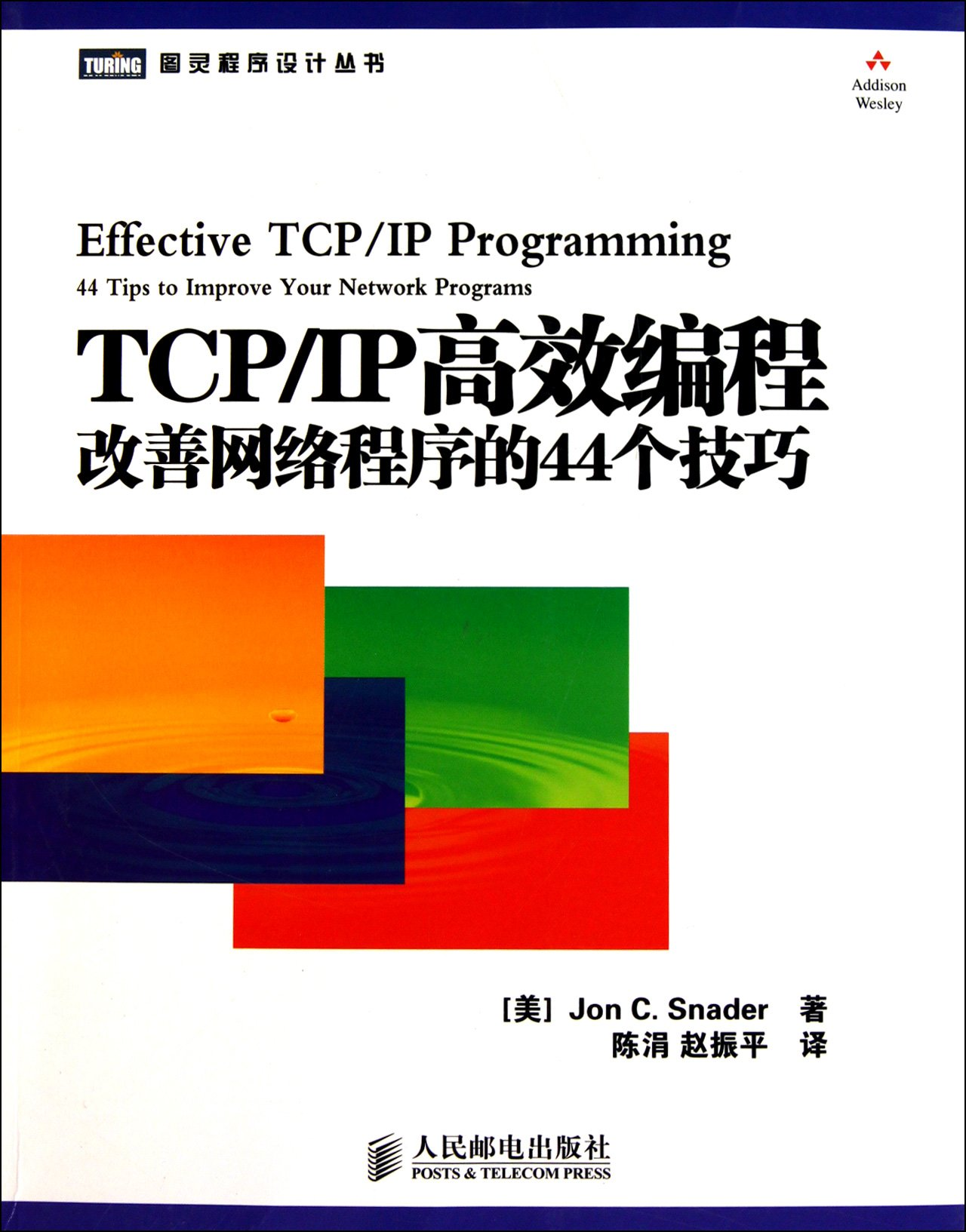 Effective TCP/IP Programming: 44 Tips to Improve Your Network Programs (Chinese Edition)