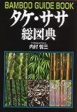 タケ・ササ総図典