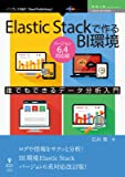Elastic Stackで作るBI環境 バージョン6.4対応版 (技術の泉シリーズ(NextPublishing))