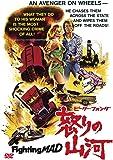 怒りの山河 [DVD]