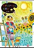 モディリアーニにお願い(4) (ビッグコミックス)