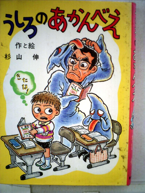 Amazon.co.jp: うしろのあかんべえ: 杉山 伸: 本