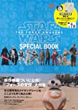 STAR WARS THE FORCE AWAKENS SPECIAL BOOK BB-8 (バラエティ)