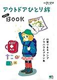 アウトドアひとり旅BOOK (エイムック 4422 別冊ランドネ)