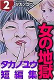 女の地獄~タカノユウ 短編集~ 2巻 タカノユウ短編集