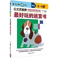 公文式教育:最好玩的迷宫书(3-4岁)