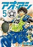アオアシ 5 (ビッグコミックス)