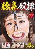 豚鼻奴隷  『もっと顔面を虐めてください・・・』(NEO-361) [DVD]