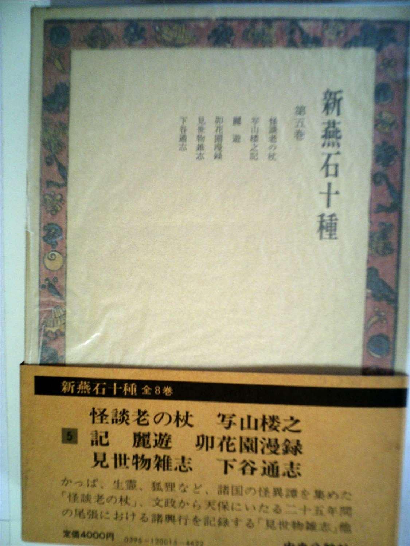 新燕石十種〈第5巻〉 (1981年)  ...