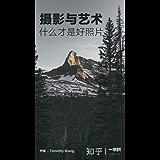 摄影与艺术:什么才是好照片(知乎 Timothy Wang 作品)(「好看」的照片易得,「好」照片难寻,祝你烧脑阅读愉快~) (知乎「一小时」系列)