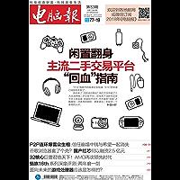 电脑报 周刊 2018年33期