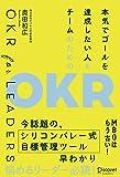 本気でゴールを達成したい人とチームのための  OKR