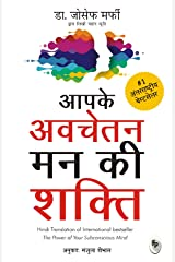 Apke Avchetan Man Ki Shakti (The Power of your Subconscious Mind in Hindi) Paperback