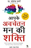 The Power Of Your Subconscious Mind [Dec 01, 2016] Murphy, Dr. Joseph (Hindi Edition)
