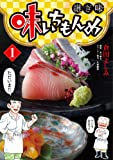味いちもんめ 継ぎ味 (1) (ビッグコミックス)