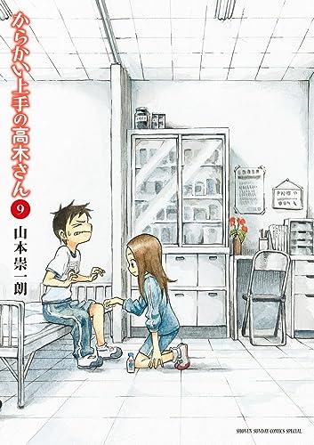 からかい上手の高木さん(9) (ゲッサン少年サンデーコミックス) Kindle版