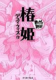 椿姫 ─まんがで読破─